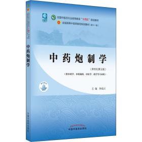 炮制学(第5版) 大中专理科医药卫生