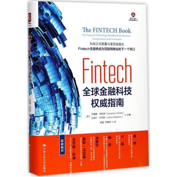 Fintech:全球金融科技权威指南