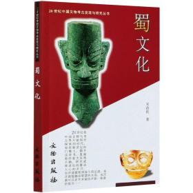 蜀/20世纪中国文物古发现与研究丛书 中国历史 宋治民
