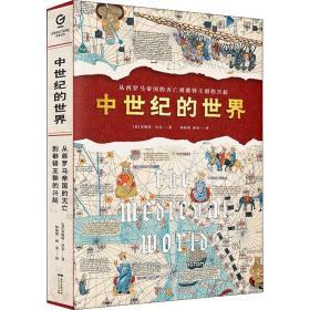 中世纪的世界:从西罗马帝国的灭亡到都铎王朝的兴起