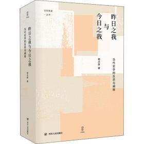 昨日之我与今日之我:当代史学的反思与阐释/论世衡史丛书