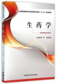 """生药学(全国普通高等中医药院校药学类""""十二五""""规划教材)"""