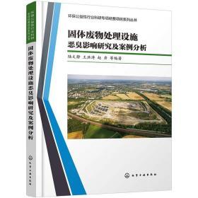 固体废物处理设施恶臭影响研究及案例分析