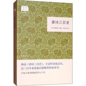唐诗三百首/国民阅读经典