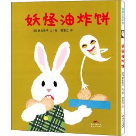 妖怪油炸饼(日本畅销三十余年,绘画加剪纸的形式表现妖怪的滑稽可爱)