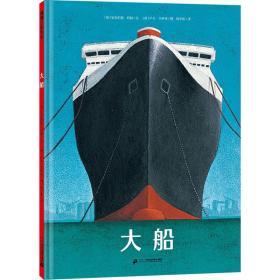 大船大海的彼岸究竟是什么?3-6岁蒲蒲兰绘本