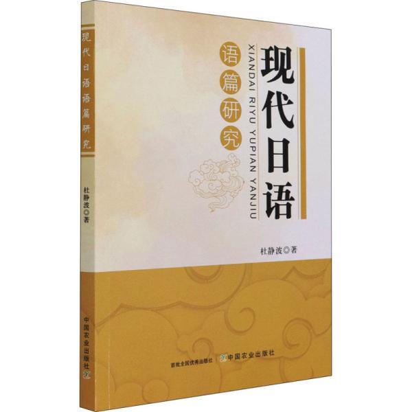 现代日语语篇研究