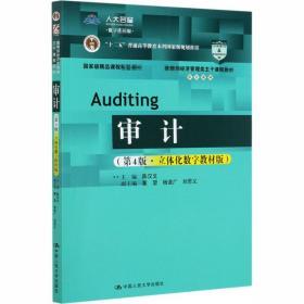 审计(第4版) 大中专文科经管