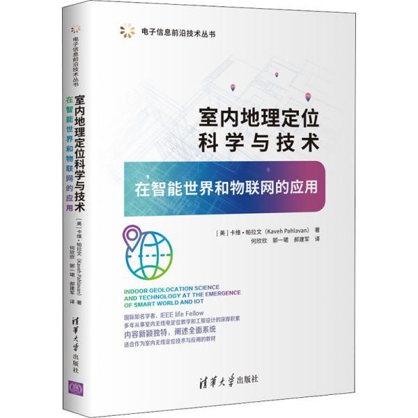 室内地理定位科学与技术——在智能世界和物联网的应用