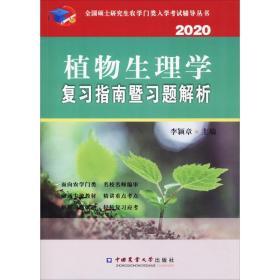 植物生理学复指南暨题解析 2020 研究生考试