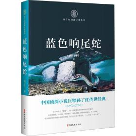 蓝色响尾蛇(孙了红侦探小说系列)