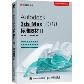 Autodesk3dsMax2018标准教材II