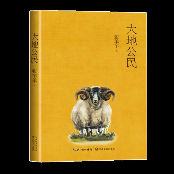 大地公民(张羊羊动物散文新作)