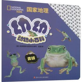 青蛙/地理幼幼动物小百科 少儿科普 美国地理杂志儿童版