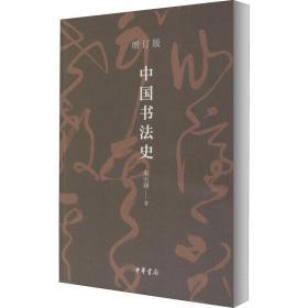 中国书法史(平装)