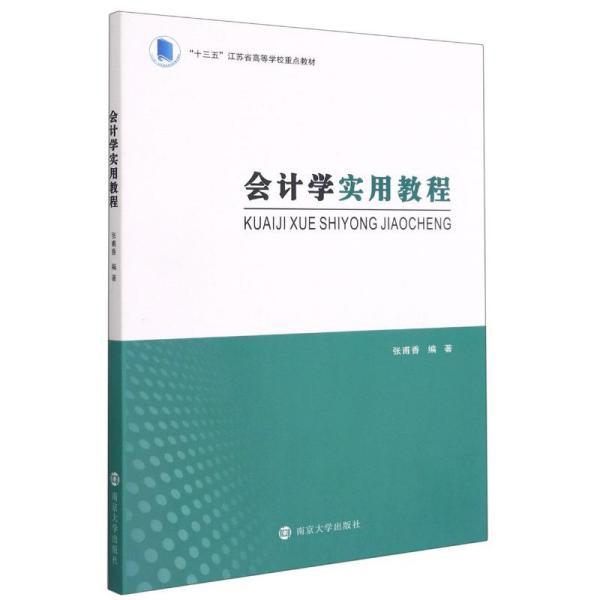 会计学实用教程(十三五江苏省高等学校重点教材)