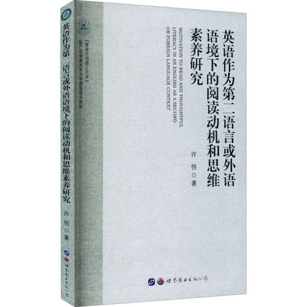 英语作为第二语言或外语语境下的阅读动机和思维素养研究