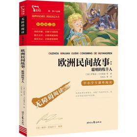 欧洲民间故事:聪明的牧羊人(中小学生课外阅读指导丛书)无障碍阅读 彩插励志版
