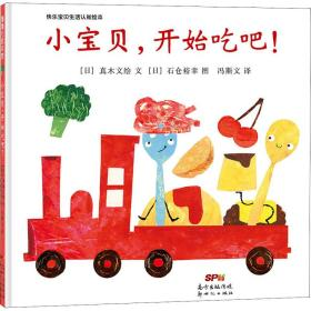 快乐宝贝系列:小宝贝,开始吃吧!0-3岁蒲蒲兰绘本