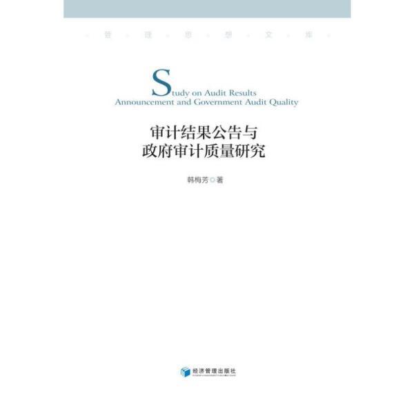 审计结果公告与政府审计质量研究