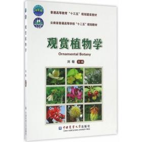 观赏植物学 生物科学 刘敏 主编