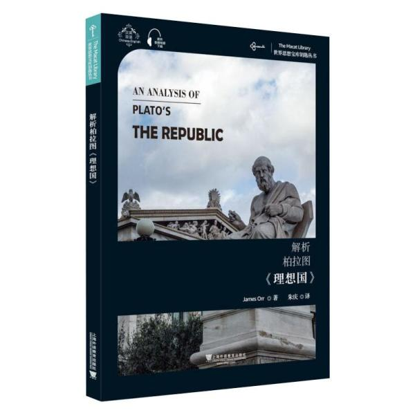 世界思想宝库钥匙丛书:解析柏拉图理想国