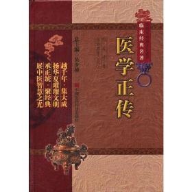 医学正传(中医非物质遗产临床经典名著) 中医各科 张丽君(校注)