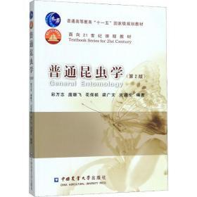 普通昆虫学(第2版) 大中专理科农林牧渔 彩万志,庞雄飞,花保祯 等