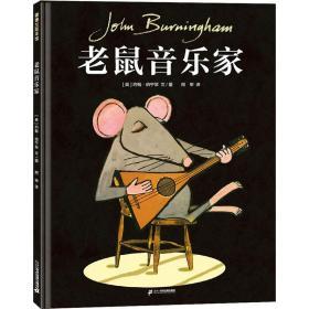 老鼠音乐家激发孩子追寻梦想的热情3-6岁蒲蒲兰绘本