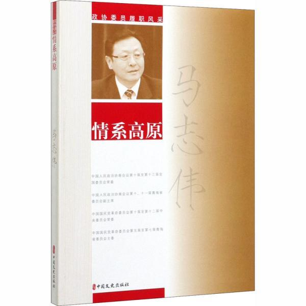 情系高原(政协委员履职风采)