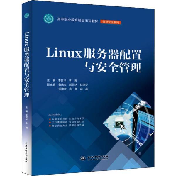 LINUX服务器配置与安全管理李贺华等高等职业教育精品示范教材
