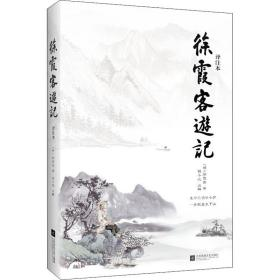 徐霞客游记:译注本