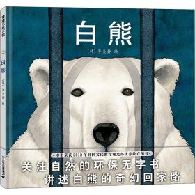 白熊保护环境3-6岁蒲蒲兰绘本