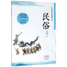 中国文化元素阅读丛书 民俗