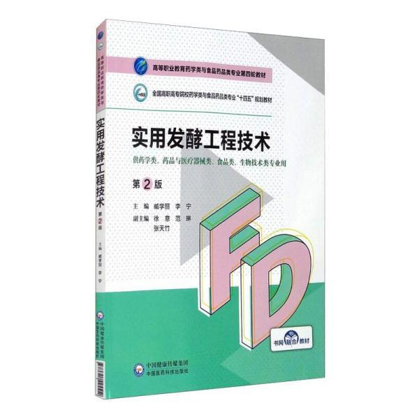 实用发酵工程技术(第2版)()