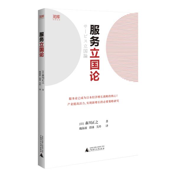 服务立国论(老龄化、少子化、人口减少的危机下,如何保持经济活力?日本服务业主导经济的时代正在到来!)