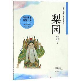 梨园/中国文化元素阅读丛书