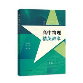 高中物理精英教本(上)