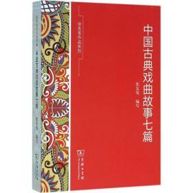 中国古典戏曲故事七篇