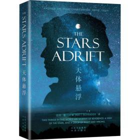 The Stars Adrift《天体悬浮》