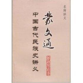 蒙文通中国古代民族史讲义 中国历史 蒙文通