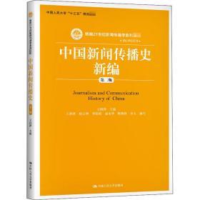 中国新闻传播史新编 第2版 大中专文科经管