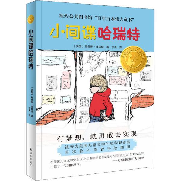 小译林国际大奖童书:小间谍哈瑞特