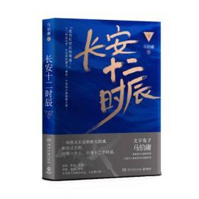 长安十二时辰(下) 历史、军事小说 马伯庸