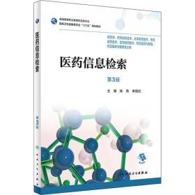 医药信息检索 第3版 大中专理科医药卫生
