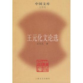 王元化文论选 中国名人传记名人名言 王元化