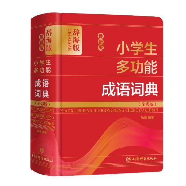 最新版小学生多功能成语词典(全彩版)