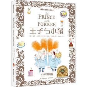桂冠国际大奖绘本 王子与小猪