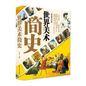 世界美术简史(精编故事版)