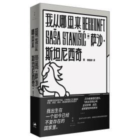 我从哪里来(德国图书奖大奖、艾兴多夫文学奖获奖作品!)